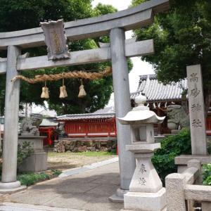大阪府  (大阪市)    高砂神社