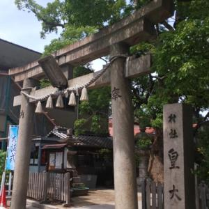兵庫県  (尼崎市)     皇大神社