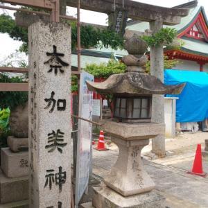 大阪府  (泉佐野市)    奈加美神社