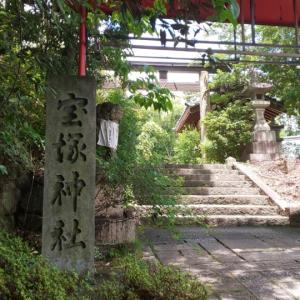 兵庫県   (宝塚市)    宝塚神社
