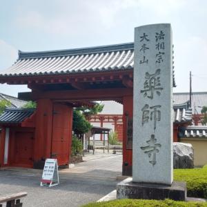 奈良県  (奈良市)     薬師寺