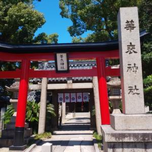 大阪府   (堺市)     華表神社