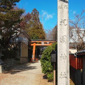 京都府   (相楽郡)    祝園神社
