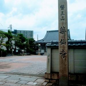 兵庫県  (神戸市)    薬仙寺