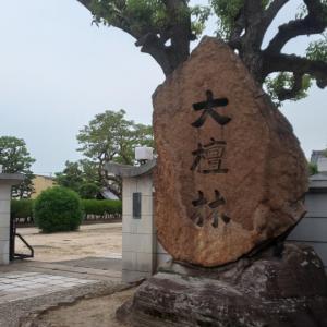 兵庫県   (神戸市)   真光寺