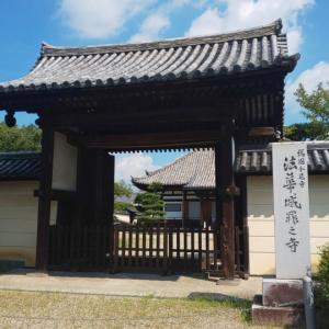 奈良県  (奈良市)    法華寺  2021