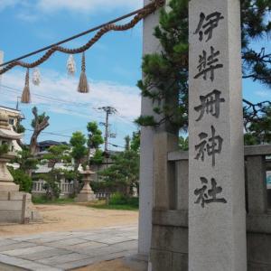 兵庫県 (明石市)      伊弉冊神社