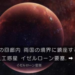 銀河英雄伝説 Die Neue These 星乱 Eテレ(7/13)#15