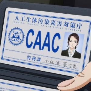 A.I.C.O. TokyoMX(7/26)#03