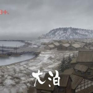 ゴールデンカムイ BS11(10/05)#25新
