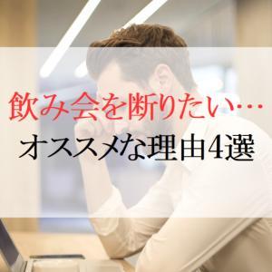 """SE流""会社の飲み会を断る理由4つ&行かないメリット・デメリット"