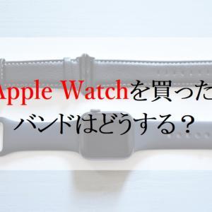 アップルウォッチ(Apple Watch)・スペースグレーに合うバンドは?黒のレザーバンドがお勧め!