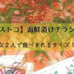 コストコ・海鮮漬けちらし寿司は女2人で食べきれるサイズ!