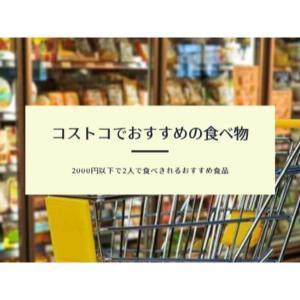【リピ買い必至】コストコでおすすめの食べ物【2000円以下の食品】