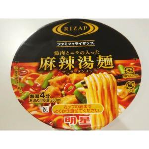 ファミマでRIZAPのカップ麺【麻辣湯麺】は糖質50%オフの旨辛ラーメン