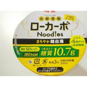 ローカーボヌードルまろやか鶏白湯|コクがあるスープが旨いカップ麺【糖質10.7gには驚き】