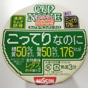 カップヌードルナイス濃厚!キムチ豚骨|とろみのあるスープに絡む麺【糖質16.7g】