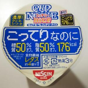 カップヌードルナイス濃厚!クリーミーシーフード|コクのあるスープが旨い【糖質18.8g】