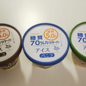 シャトレーゼ|糖質70%カットのアイス3種類を実食レビュー【バニラ・チョコ・宇治抹茶】