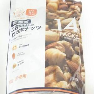 コストコのロカボナッツはダイエット中のおやつにピッタリ【糖質1.4g】