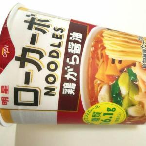 ローカーボヌードル鶏がら醤油|進化した低糖質カップ麺の味に驚愕!【糖質16.1g】