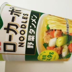 ローカーボヌードル野菜タンメン|塩味の効いたスープが旨い低糖質カップ麺【糖質14.9g】