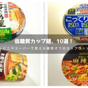 【おすすめ】低糖質カップ麺を一挙紹介!【スーパーやコンビニで買えるラーメン】