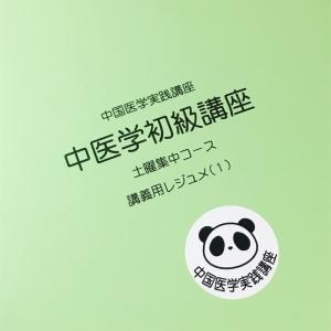 中国医学実践講座に行き始めました*\(^o^)/*