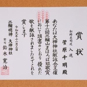まほろば短歌賞に入選 ~奈良旅行①~