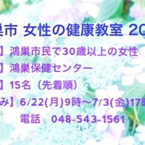 鴻巣市 女性の健康教室 2020