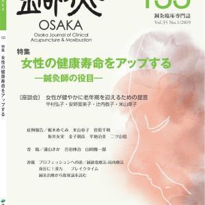鍼灸osaka133号に執筆させて頂きました(^^;)