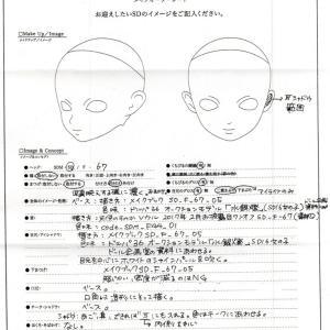 フルチョイスレポ(メイク編)