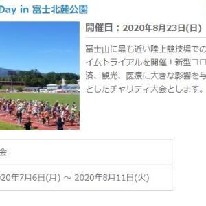 次の5000mタイムトライアルは富士吉田