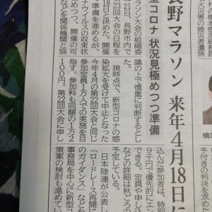 2021長野マラソンの新聞報道
