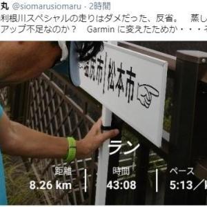 利根川スペシャル2回目はダメダメ