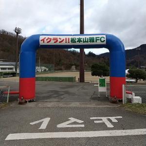 走ってきました「イクラン2020!!松本山雅FC」