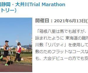 第5回静岡・大井川Trial Marathon Half 走ります