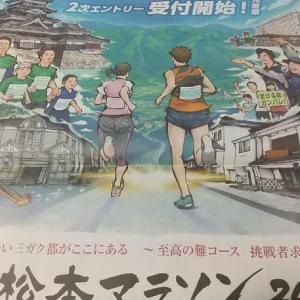 松本マラソン2021 2次エントリー