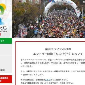 富山マラソン2021 エントリー