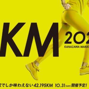 金沢マラソン2021 当選
