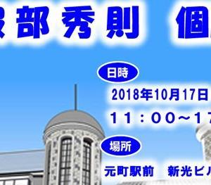 10月17日~19日まで日替わりの個展を開催