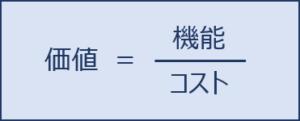 運営管理 ~H26-3 製品設計(2)VA・VE~