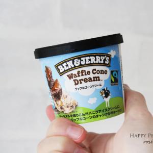 安心素材で作られたキャラメルが入っているアイスクリーム!