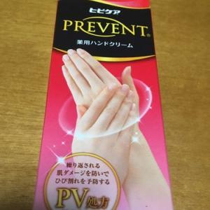 ひび割れ前にしっかり予防するハンドクリーム☆ ヒビケアプリベント