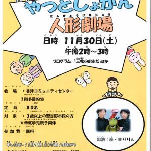 谷津図書館公演、ご予約ありがとうございます!
