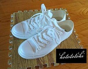 白い靴が長持ちしている理由