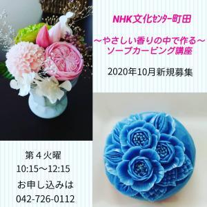 NHK文化センター町田教室 秋の新講座
