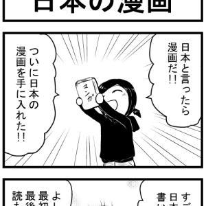 第87話 日本の漫画
