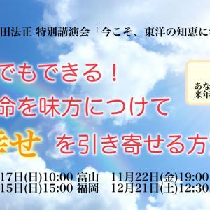 明日です! 11/22 19時〜 東京神田にて講演会「運命を味方につけて幸せを引き寄せる方法」