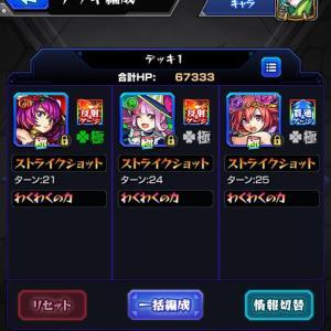 【モンスト】4垢同時オラコインイベント完全制覇!